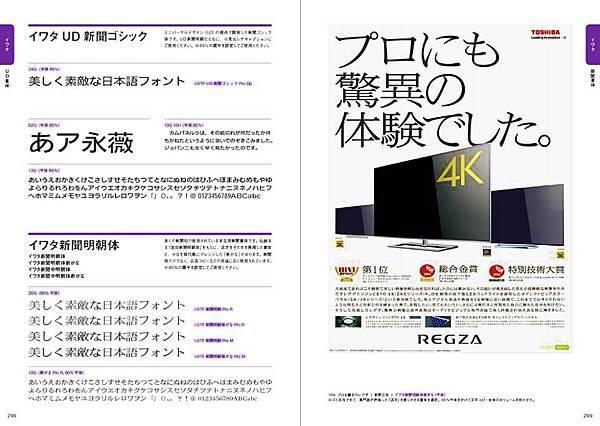 20150525Japanfont09