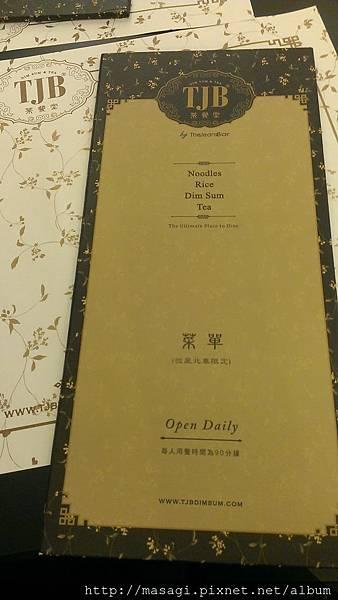 20140405 TJB茶餐室(北車店)