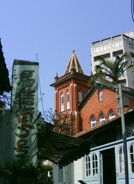 馬偕醫館-教堂