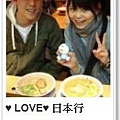 LOVE日本行