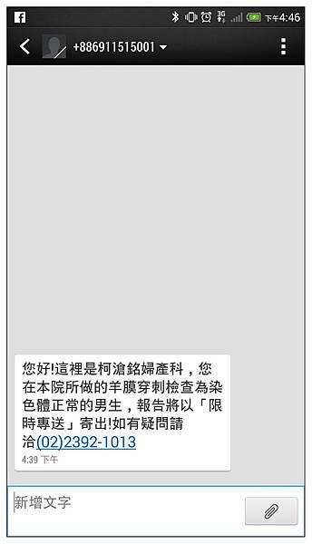 Screenshot_2013-12-05-16-46-42