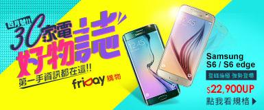 Galaxy S6預購