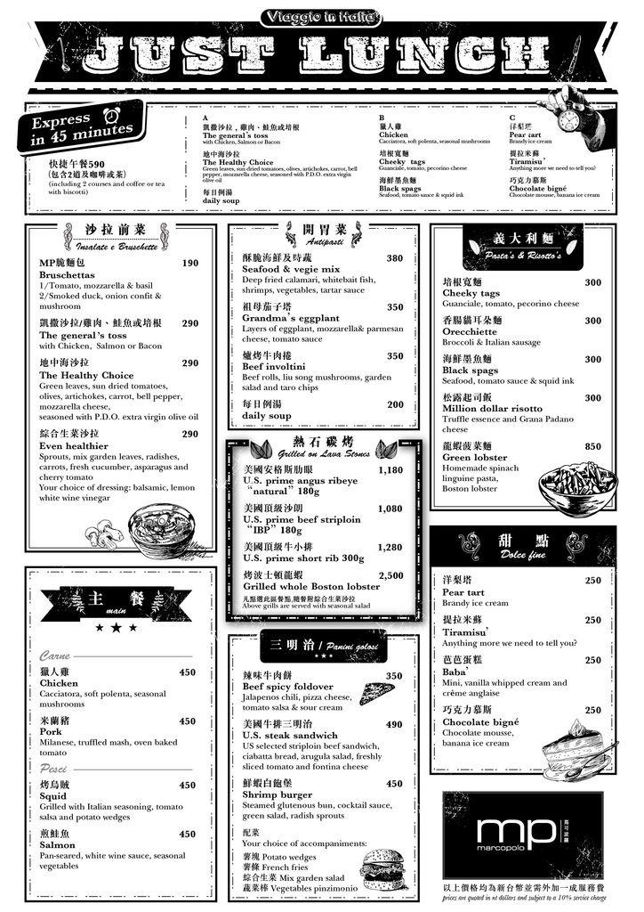 1215new馬可中午新菜單3-01