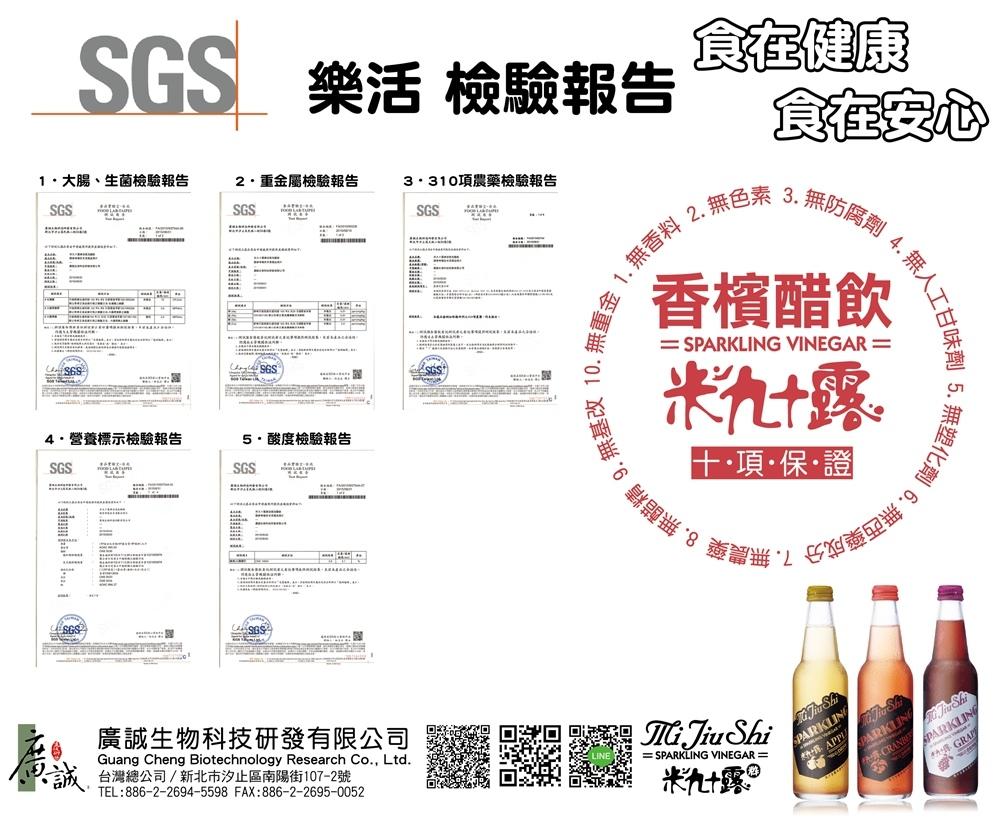 0829-1米九十露 樂活 SGS