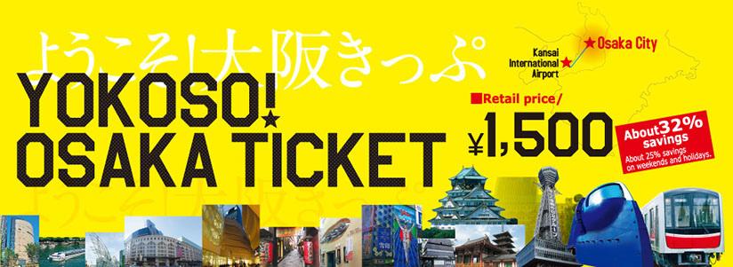 ticketpagetop_yokoso