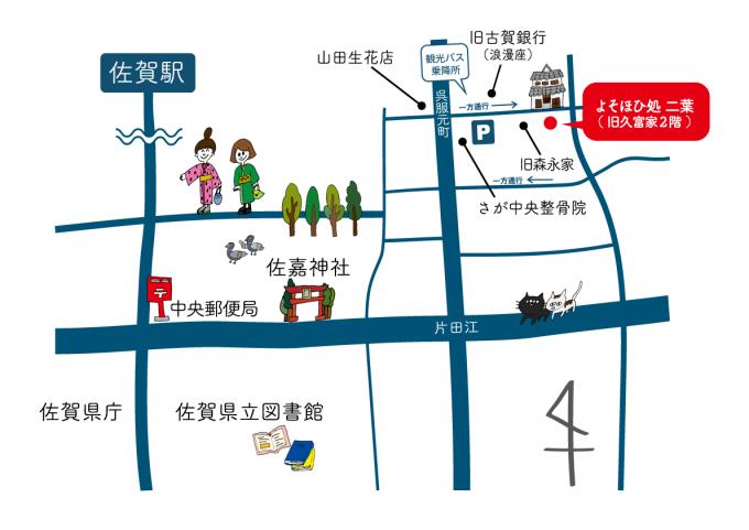 よそほひ地図2-680x481