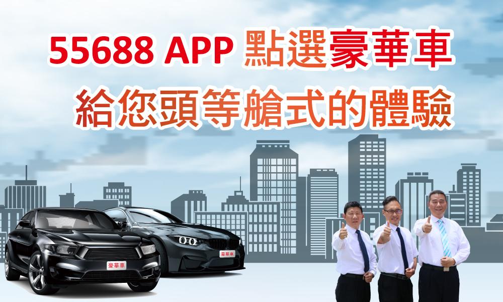 20170525_060242APP-BN_豪華車1000x600-