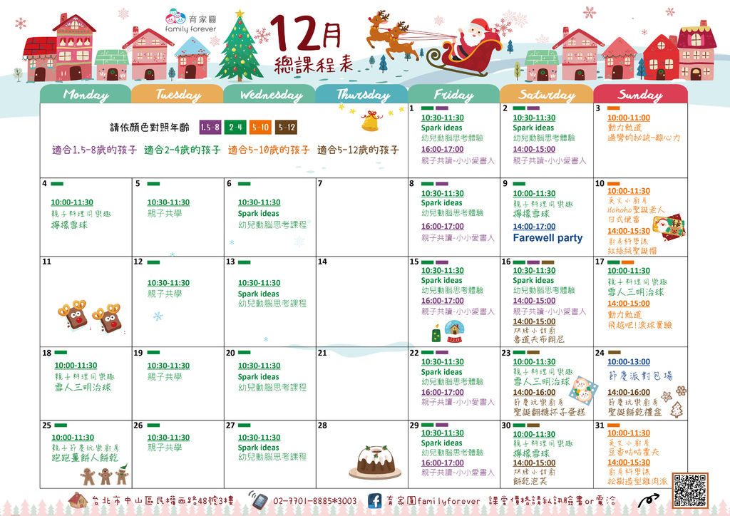 12課表nnnnn-01