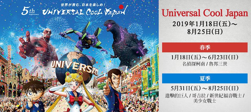 universal-cool-japan2019