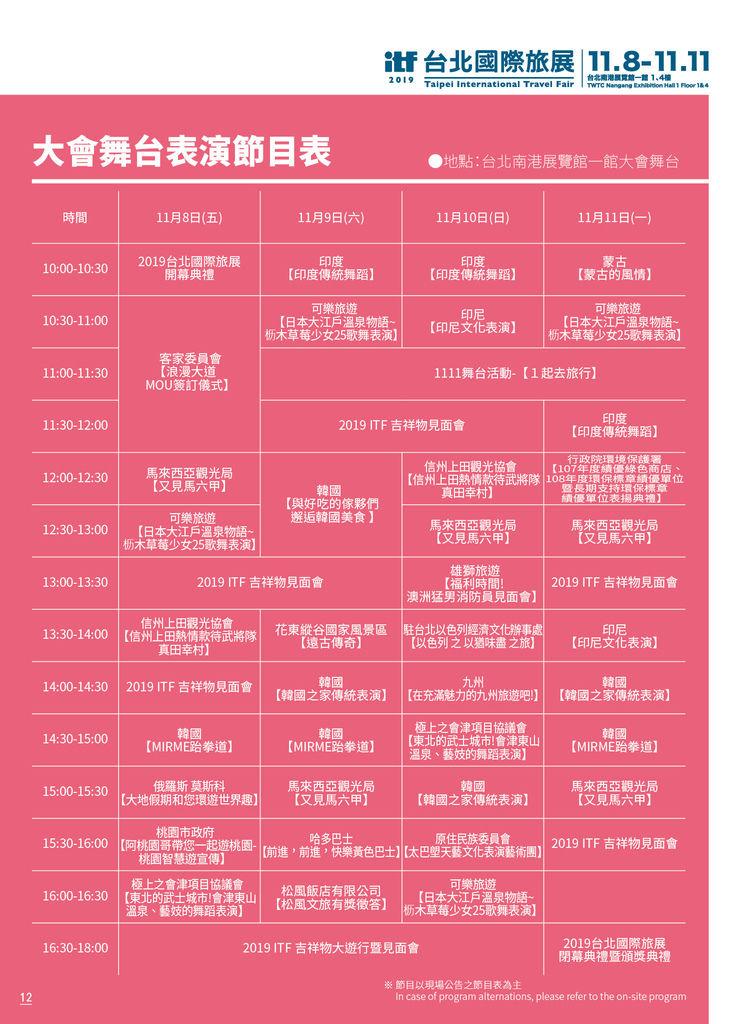 2019ITF-舞台節目表