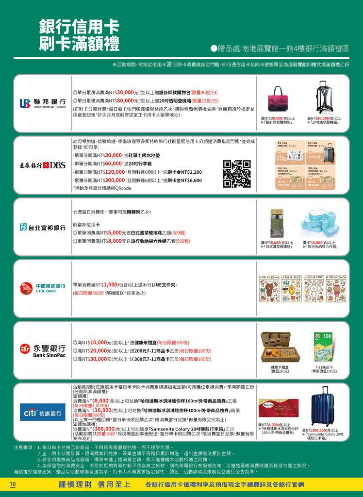 2019ITF-刷卡活動_頁面_1