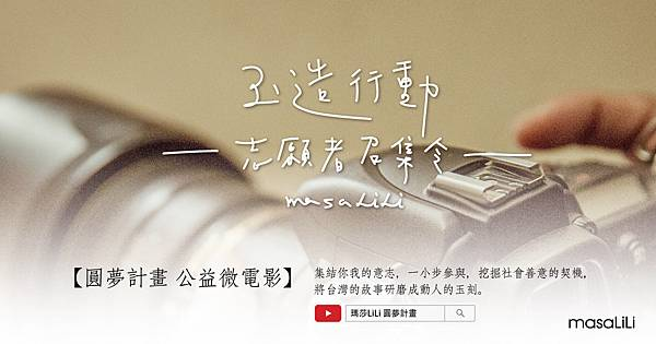 玉造行動banner.jpg