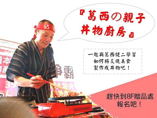 葛西溶岩燒廚房料理教室1.jpg