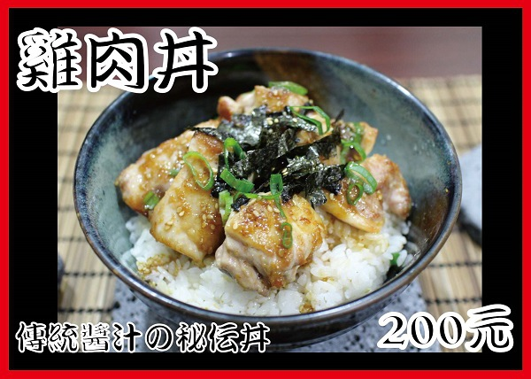 鶏丼A4.jpg