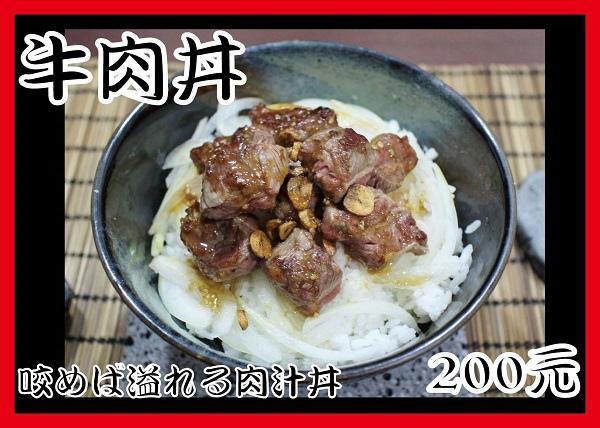 牛丼A4.jpg