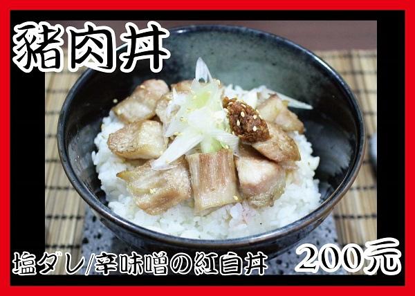 豬丼A4.jpg