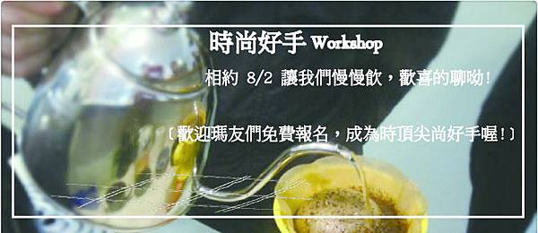 時尚好手Workshop