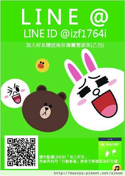 ▎瑪索雅 官方LINE@生活網 開通啦 ▎