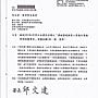 20120426衛生署26日開會決議草案回函Scan0001