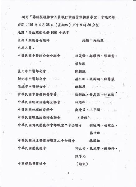 20120426衛生署26日開會決議草案回函Scan0002