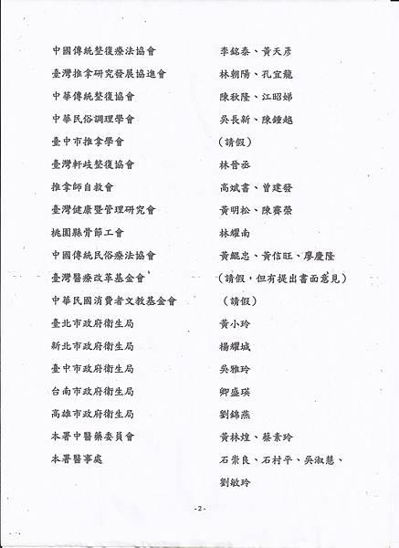 20120426衛生署26日開會決議草案回函Scan0003