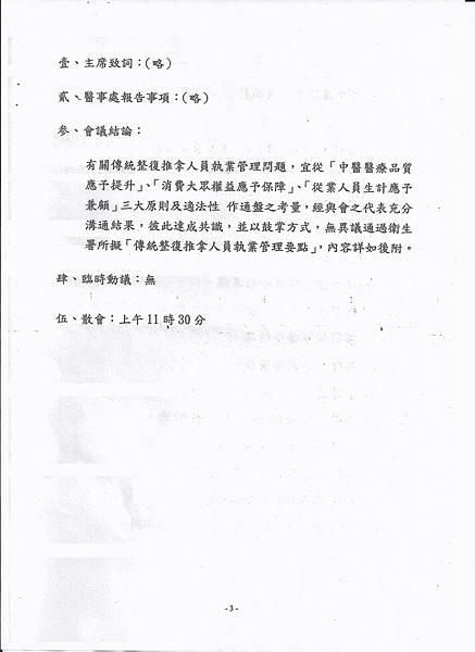 20120426衛生署26日開會決議草案回函Scan0004