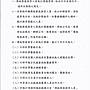 20120426衛生署26日開會決議草案回函Scan0005