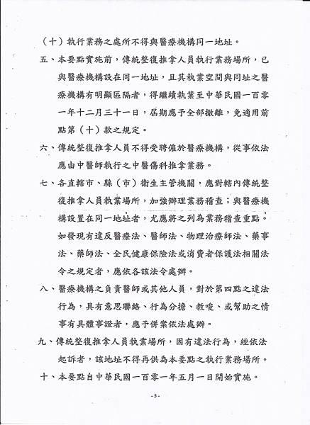 20120426衛生署26日開會決議草案回函Scan0006