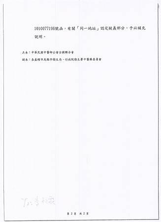 Scan20130105同址不同出入口0002.jpg