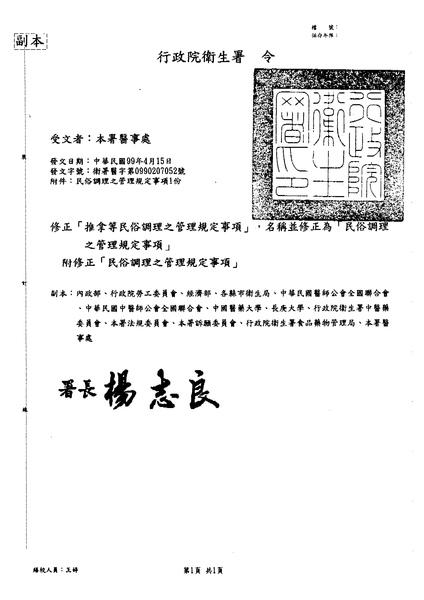 990416民俗調理新規定.bmp