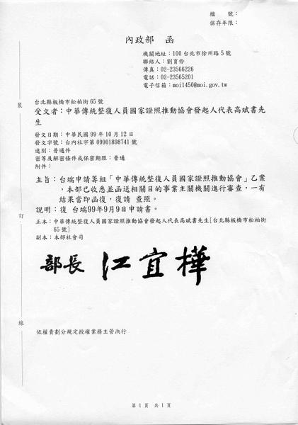 內政部_函991012.jpg