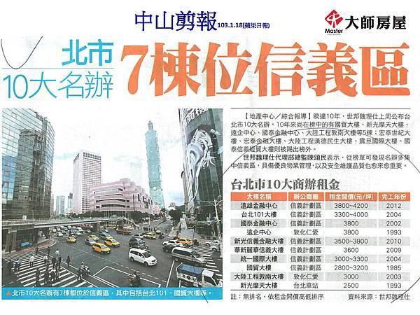 中山蘋果剪報PPT-103.1.18~24_頁面_1