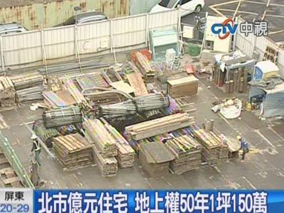 台北市東區建商推出億元住宅建案,地上權50年1坪150萬。