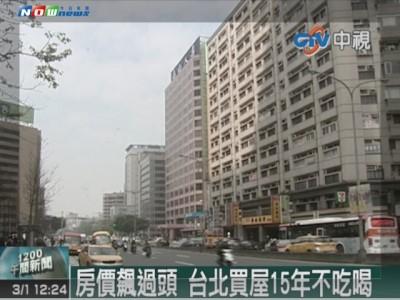 房價飆過頭,在台北市沒有千萬別想買房。