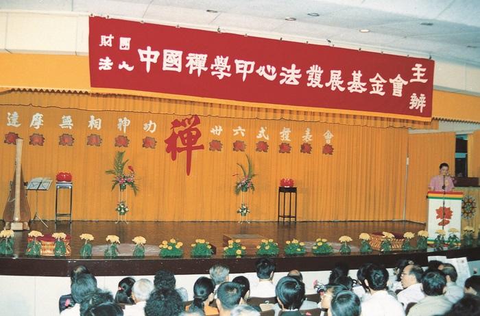 1990.05.20於台北師範大學演講廳舉辦「達摩無相神功卅六式發表會」