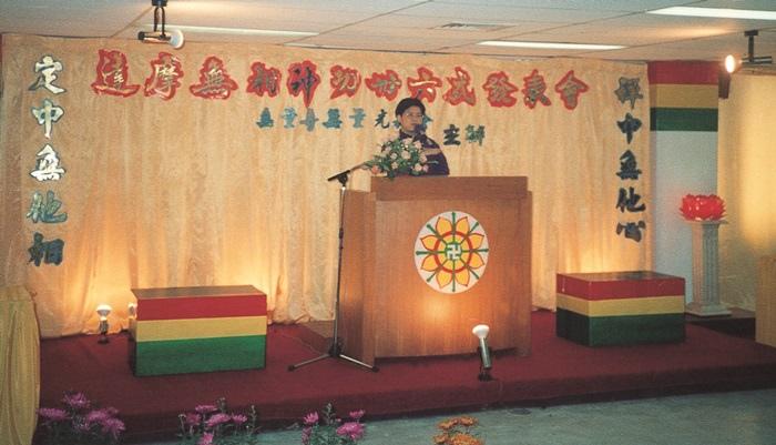 1990.02.04於台北北投民眾服務中心舉辦「達摩無相神功卅六式發表會」