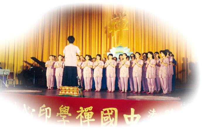 1990.09.16於台北實踐堂舉辦「中國禪發表會」