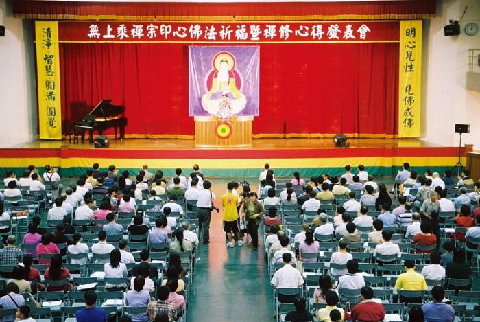 在屏東市仁愛國小舉辦「無上乘禪宗印心佛法祈福暨禪修心得