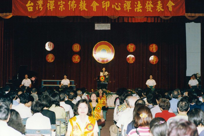 於台北市金華國中舉辦「印心佛法發表會」