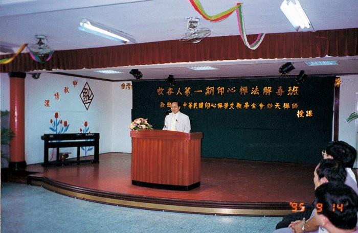 妙天禪師親自為台北看守所解毒班的收容人教授印心禪法,從心徹底解除毒癮。