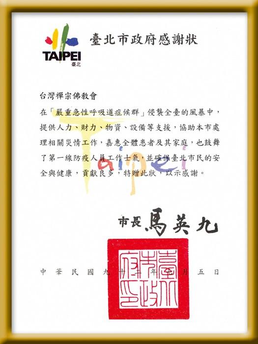 時任台北市市長馬英九代表台北市政府,頒發感謝狀向悟覺妙天禪師表達謝忱