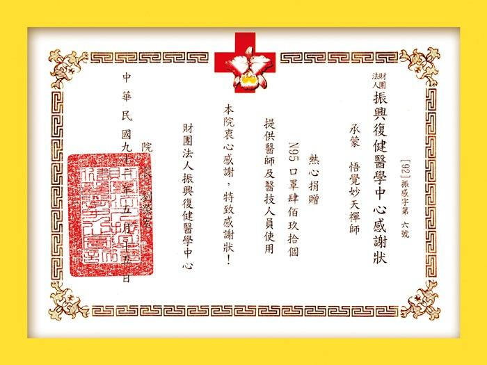 台北市振興復健醫學中心頒發感謝狀向悟覺妙天禪師表達謝忱