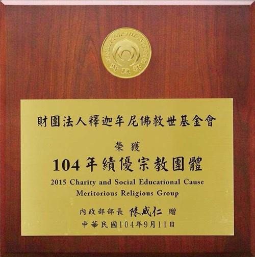 救世會2014年首次獲獎,今年是二度獲此殊榮