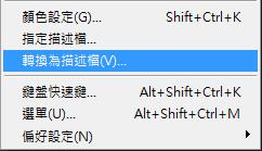 編輯-轉換為描述檔