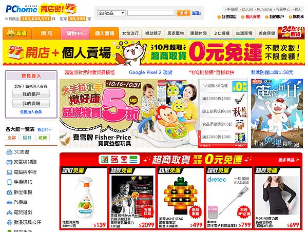 FireShot Capture 396 - PChome商店街 - http___www.pcstore.com.tw_.png