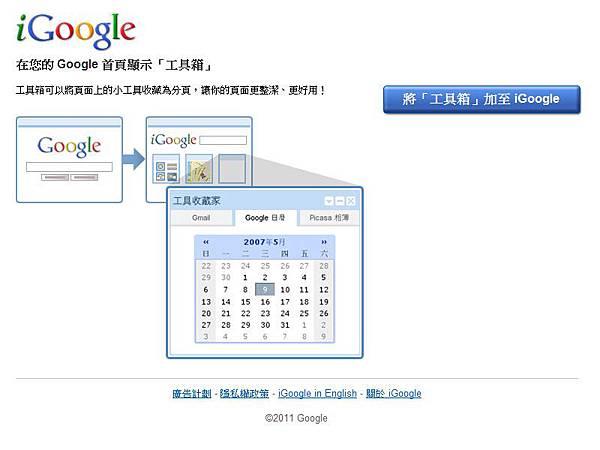 將「工具箱」加至 iGoogle