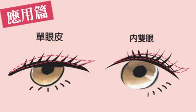 彩妝眼妝9.jpg