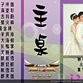 新娘秘書婚禮企劃三角桌卡-淡雅-1