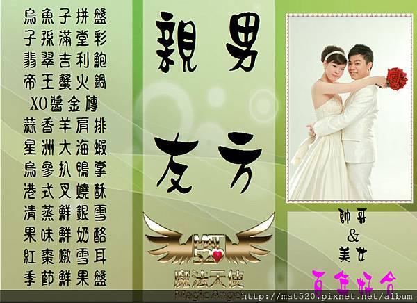 新娘秘書婚禮企劃三角桌卡-淡雅-2