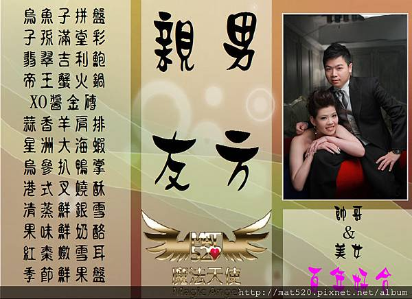 新娘秘書婚禮企劃三角桌卡-淡雅-3